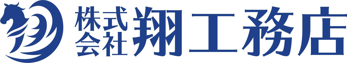 株式会社翔工務店
